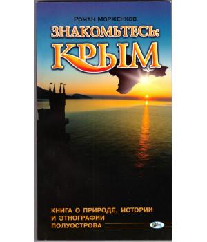 Морженков Р. М. Знакомьтесь: Крым