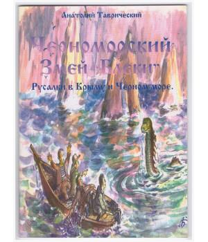"Таврический А. Черноморский Змей ""Блеки"""