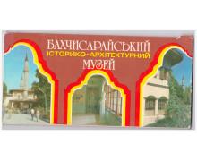 Бахчисарайский историко-архитектурный музей. Набор открыток