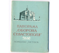 Панорама Оборона Севастополя. Набор открыток