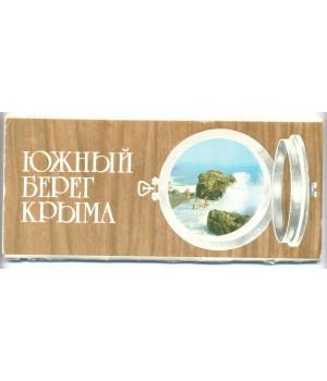 Южный берег Крыма. Пiвденний берег Криму