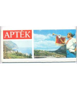 Артек. Набор из 10 открыток
