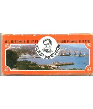 Н. З. Бирюков в Ялте. Набор открыток