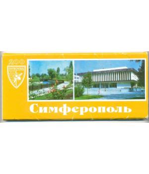 Симферополь. Набор открыток