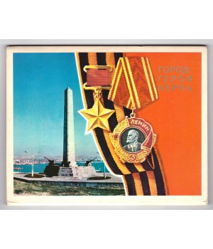 Город-герой Керчь. Набор открыток