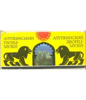 Алупкинский дворец-музей. Набор открыток