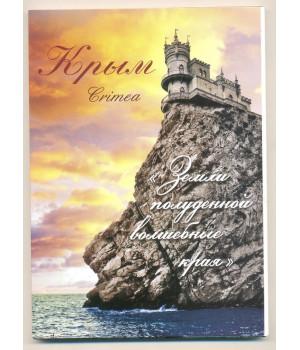 Крым. Земли полуденной волшебные края