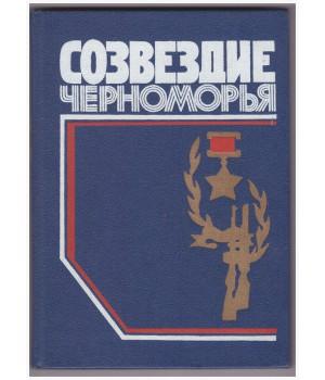 Созвездие Черноморья. Сборник очерков