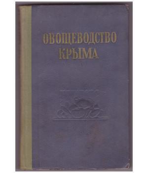 Овощеводство Крыма