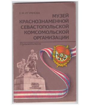 Музей Краснознаменной Севастопольской комсомольской организации