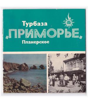 """Турбаза """"Приморье"""". Планерское"""