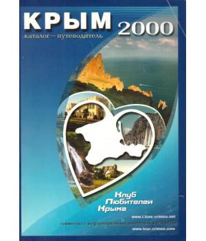 Крым 2000. Каталог-путеводитель