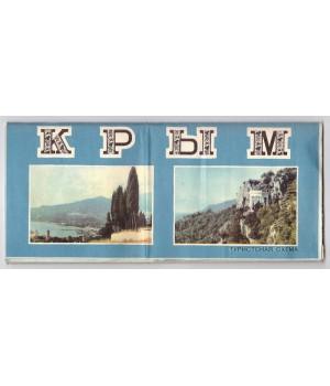 Крым. Туристская схема. 1972
