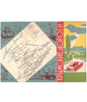 Крымские дороги. Карта-буклет
