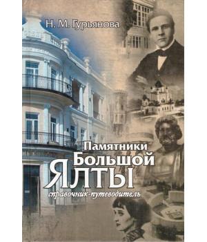 Гурьянова Н. М. Памятники Большой Ялты
