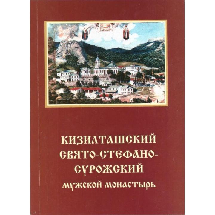 Кизилташский Свято-Стефано-Сурожский мужской монастырь