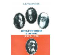 Интеллигенция в Крыму (1917 - 1920)
