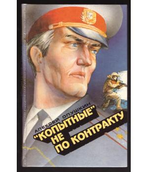 """Опушкин А. """"Копытные"""" не по контракту"""