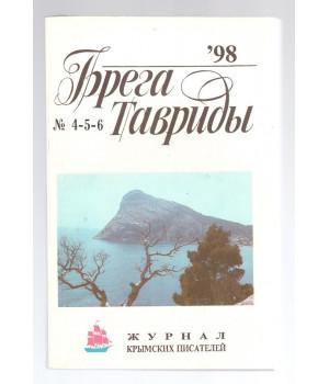 Брега Тавриды. №4-5-6 (39, 40, 41). 1998