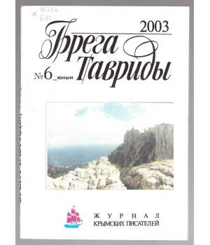 Брега Тавриды. №6 (72) - юным читателям. 2003