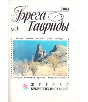 Брега Тавриды. №3 (75). 2004