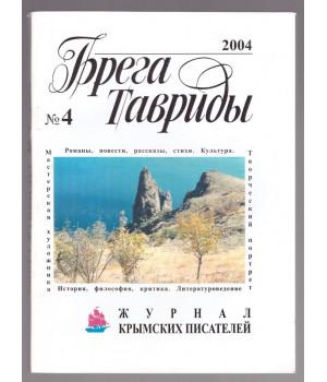 Брега Тавриды. №4 (76). 2004
