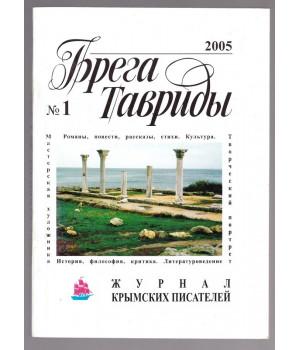 Брега Тавриды. №1 (79). 2005