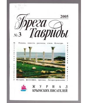 Брега Тавриды. №3 (81). 2005