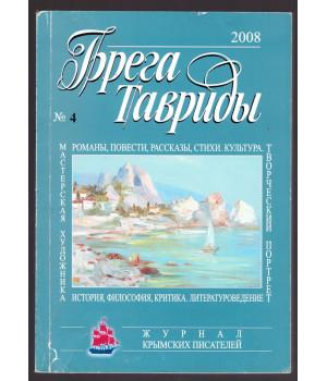 Брега Тавриды. №4 (100). 2008