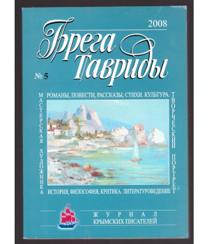 Брега Тавриды №5 (101). 2008
