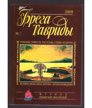 Брега Тавриды. №3 (105). 2009
