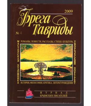 Брега Тавриды. №4 (106). 2009. Крымские писатели для детей и юношества