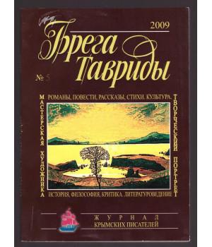 Брега Тавриды. №5 (107). 2009
