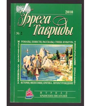 Брега Тавриды. №2 (110). 2010