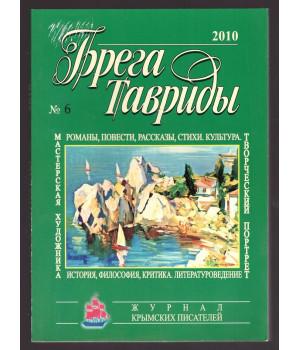Брега Тавриды. №6 (114). 2010