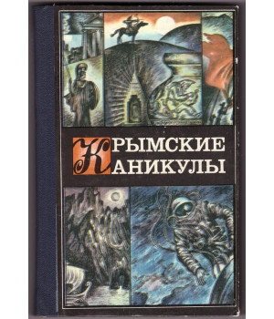 Крымские каникулы. Книга для чтения на курорте