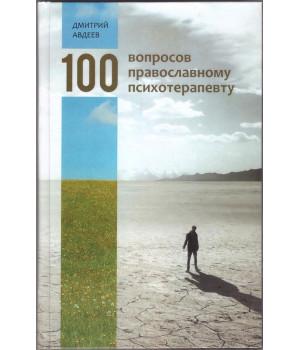 Авдеев Д. А. 100 вопросов православному психотерапевту