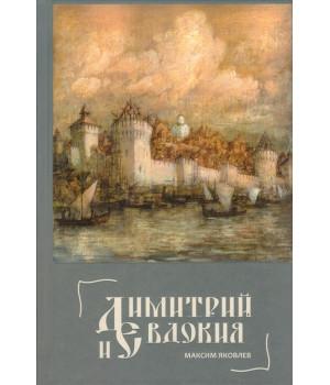 Яковлев М. Димитрий и Евдокия. Слово любви