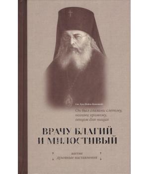 Врачу Благий и Милостивый. Житие и наставления святителя Луки, архиепископа Симферопольского и Крымского.