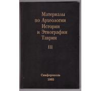 Материалы по археологии, истории и этнографии Таврии III