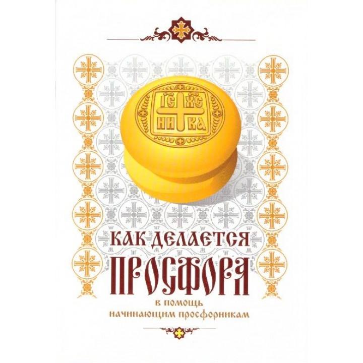 Королькова Г. В. Как делается просфора