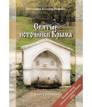 Ромушин В. Святые источники Крыма