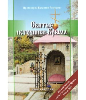 Святые источники Крыма. Книга вторая