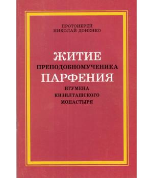 Житие преподобномученика Парфения, игумена Кизилташского монастыря