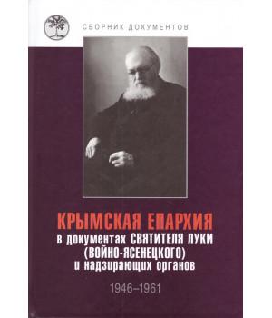 Крымская епархия в документах святителя Луки (Войно- Ясенецкого) и надзирающих органов. 1946–1961 гг.