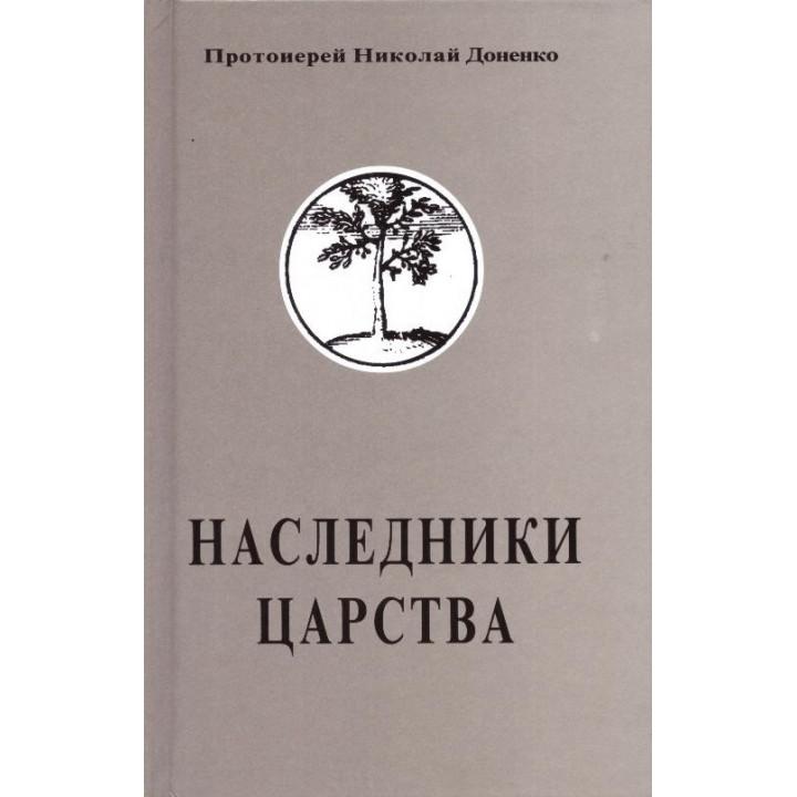 Доненко Н. Наследники Царства. Том 1