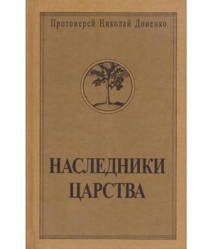 Доненко Н. Наследники Царства. Том 2
