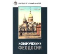 Доненко Н. Новомученики Феодосии