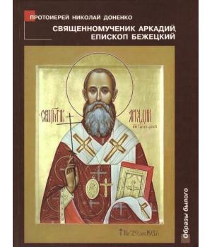 Священно-мученик Аркадий, епископ Бежецкий