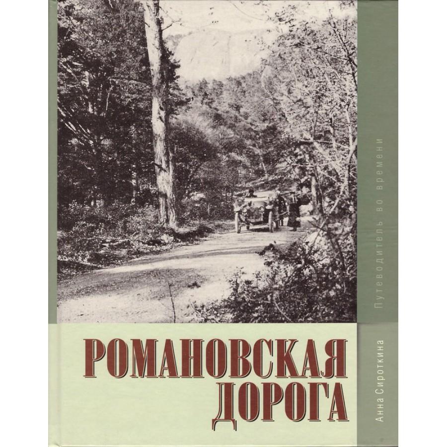 Романовская дорога. Путеводитель во времени